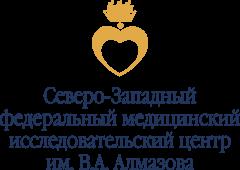 Северо-Западный федеральный медицинский исследовательский центр им. В.А. Алмазова